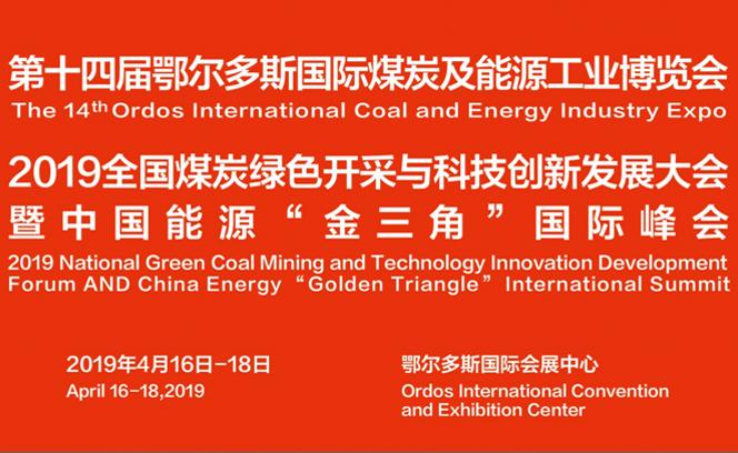 第十四届鄂尔多斯市国际煤炭及能源工业博览会