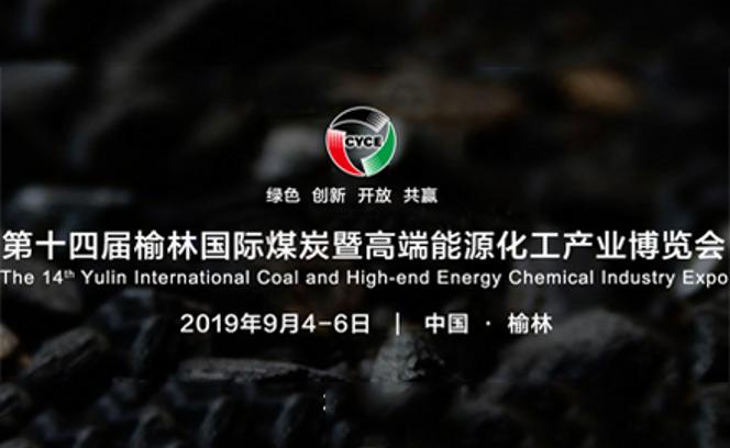 2019第十四届榆林国际煤炭暨高端能源化工产业博览会