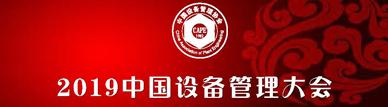 2019中国设备管理大会