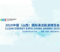 2019中国(山西)国际清洁能源博览会