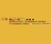 第九届新疆国际矿业与装备博览会暨第十四届新疆煤炭工业博览会