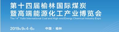 第十四届榆林国际煤炭暨高端能源化工产业博览会