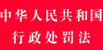 中华人民共和国行政处罚法