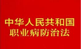 中华人民共和国职业病防治法