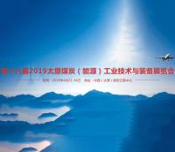 2019第十八届太原煤炭工业技术装备展览会