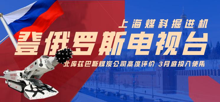 中国煤科·上海煤科掘进机获俄罗斯电视台报道