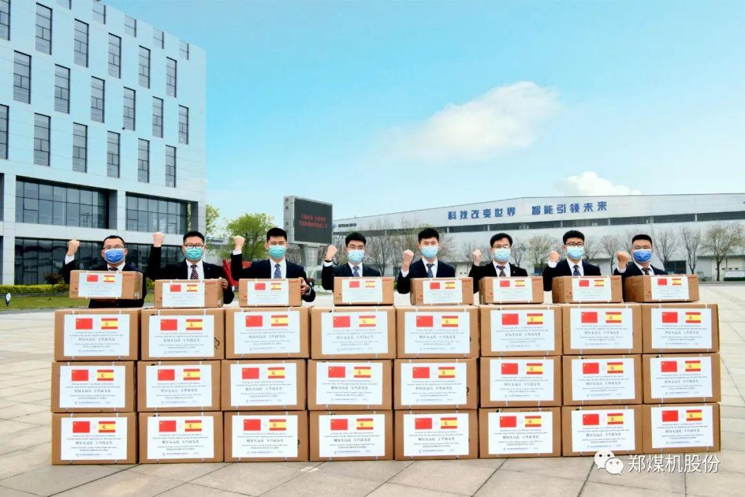 郑煤机集团向西班牙捐赠10万只口罩、10台呼吸机