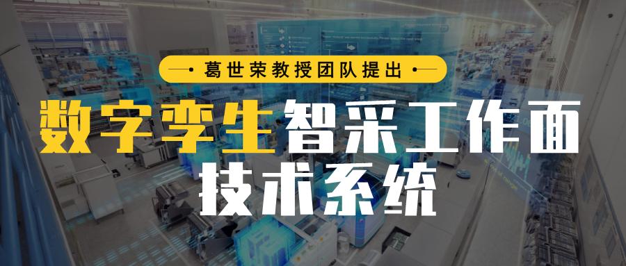 葛世荣教授团队提出数字孪生智采工作面技术系统