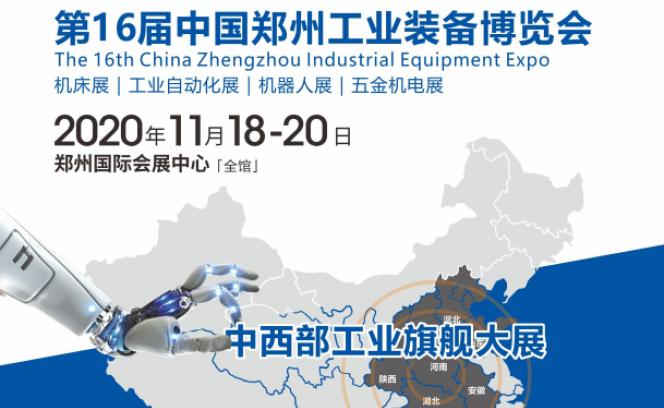第16届中国郑州工业装备博览会