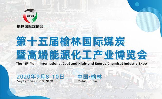 第十五届榆林国际煤炭暨高端能源化工产业博览 将于9月8-10号在榆林召开