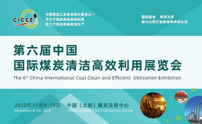第六届中国国际煤炭清洁高效利用展览会