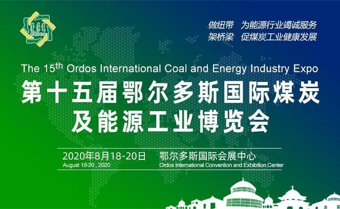 第十五届鄂尔多斯国际煤炭及能源工业博览会