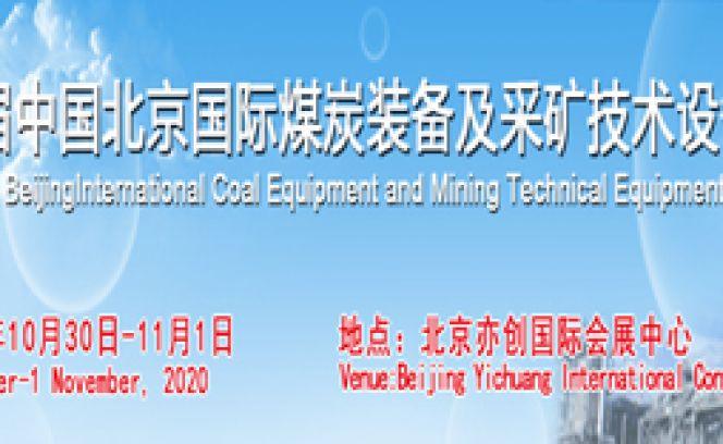2020第十五届中国北京国际煤炭装备及采矿技术设备展览会