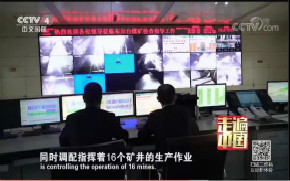 """中国煤科·煤科院:让智慧矿山""""能看""""""""会想""""智能便捷"""