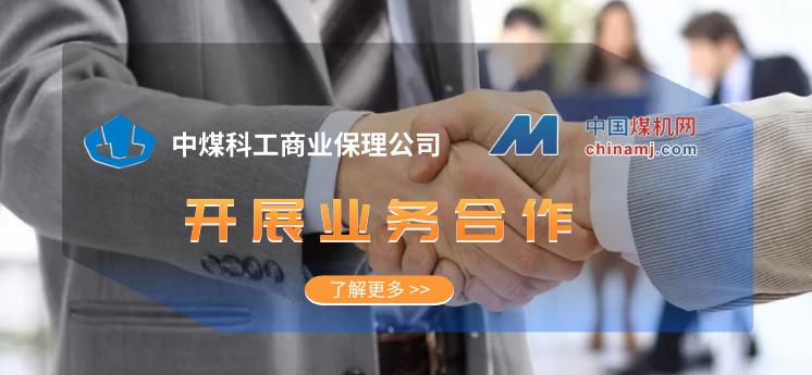 中煤科工商业保理公司与中国煤机网开展业务合作