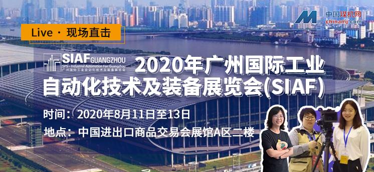 SIAF广州国际工业自动化技术及装备展览会于8月11日成功开幕