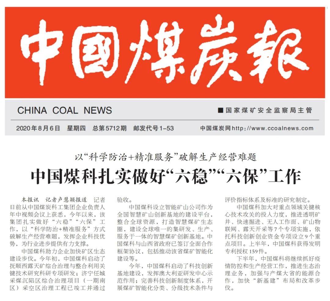 """中国煤炭报   中国煤科扎实做好""""六稳""""""""六保""""工作"""