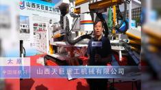 山西天巨重工—第十九届2020太原煤炭(能源)工业技术与装备展览会企业访谈