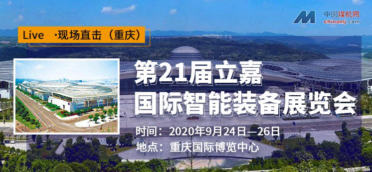 立嘉国际智能装备展览会将于9月24日在渝举办