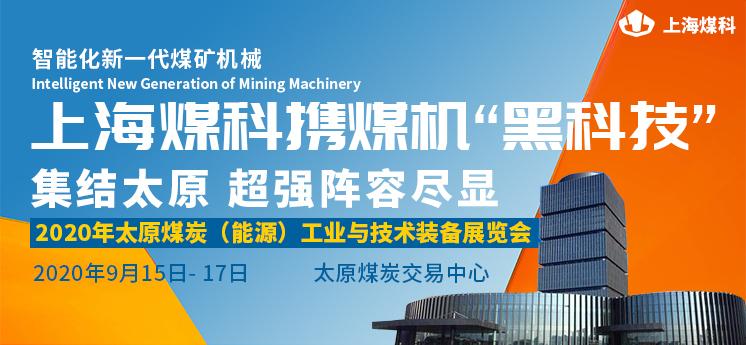 彰显最强实力!上海煤科精彩亮相太原煤机展