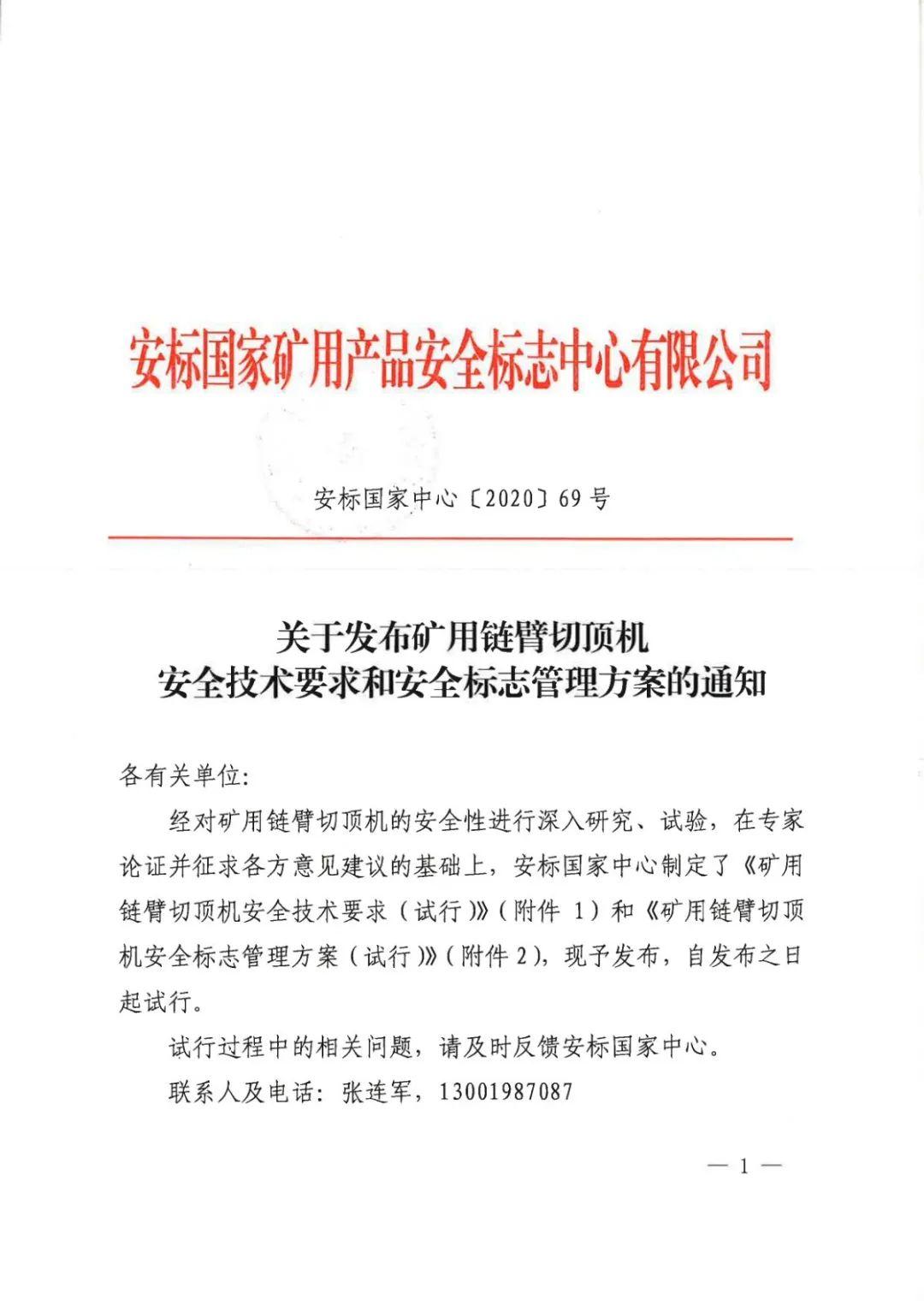 安标中心:发布矿用链臂切顶机安全技术要求和安全标志管理方案