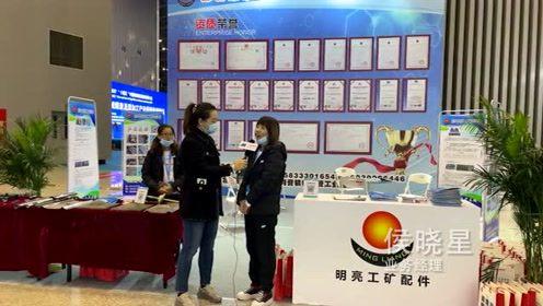 2020年中国国际清洁能源展——企业采访:明亮工矿