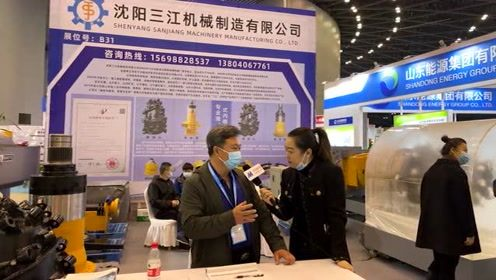 2020年中国国际清洁能源展——企业采访:沈阳三江