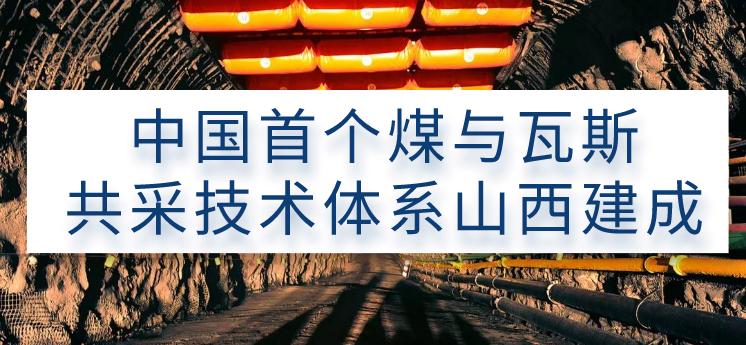 中国首个煤与瓦斯共采技术体系山西建成