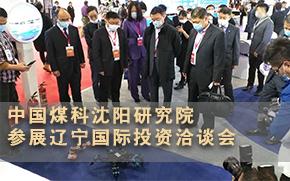 煤科之声丨央视《新闻联播》报道沈阳研究院煤矿机器人群参展辽洽会