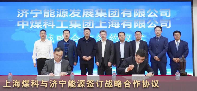 上海煤科与济宁能源签订战略合作协议