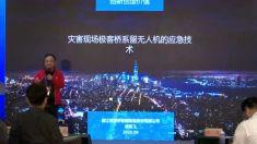 高交会——胡克飞  浙江极客桥智能装备股份有限公司首席创始人  发言题目:《灾害现场极客桥系留无人机的应急技术》