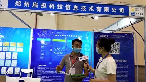 郑州制造展——郑州扁担科技