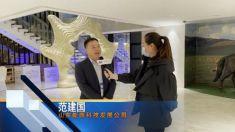 EJM2×200/2 掘锚一体机评议会采访_山东能源科技发展公司总经理范建国