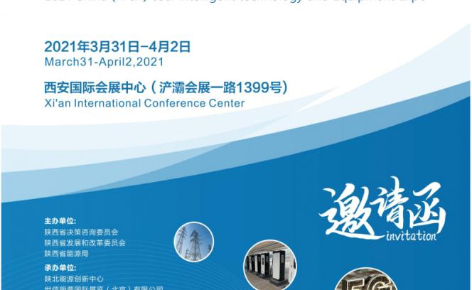 2021中国能源4.0高端论坛暨中国(西安)煤炭智能技术装备博览会