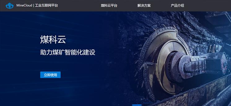中央研究院矿山大数据院发布MineCloud(煤科云)工业互联网平台v0.1