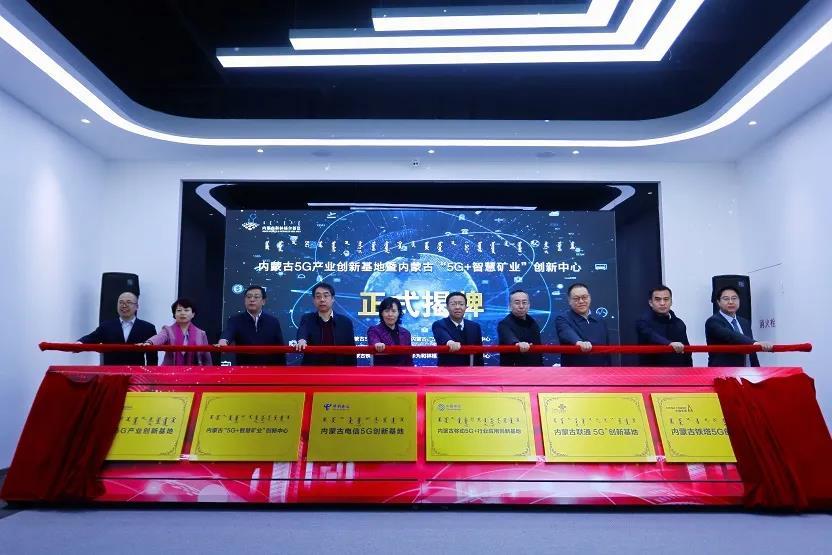 """内蒙古""""5G+智慧矿业""""创新中心落地,多部门联合推动科技+煤炭"""