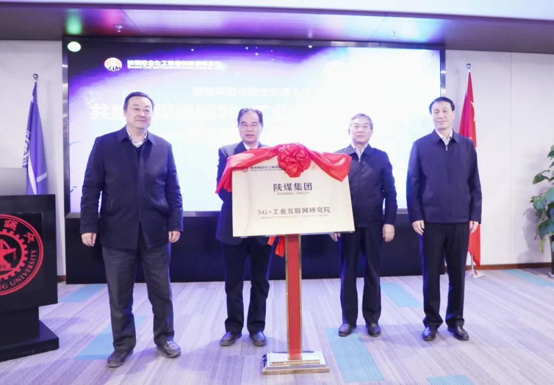 陕煤、西交大联合成立西部首个能源行业5G+工业互联网研究院