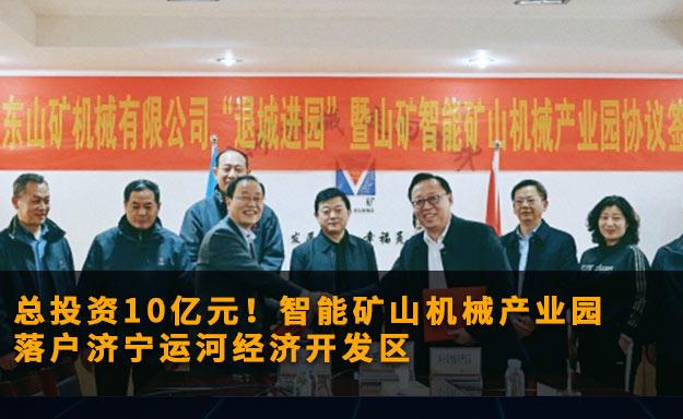 总投资10亿元!智能矿山机械产业园落户济宁运河经济开发区