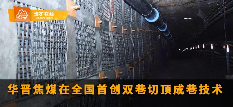 煤矿在线:华晋焦煤国内首创双巷切顶成巷技术