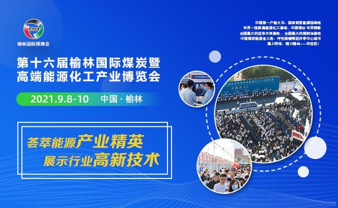 第六五届榆林国际煤炭暨高端能源化工产业博览