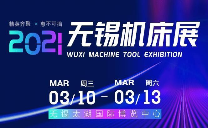 无锡太湖国际机床展3月10日隆重开幕!