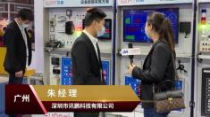 2021年SIAF广州工业自动化展企业采访-深圳市讯鹏科技有限公司