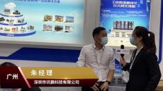 2021年 SIAF广州工业自动化展企业采访-深圳市宇泰技有限公司