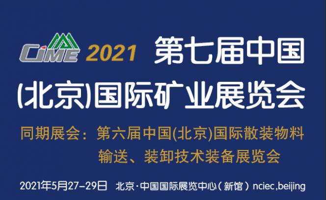 CIME2021中国矿业展