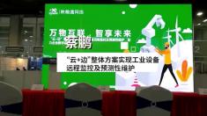 """""""云+边""""整体方案实现工业设备远程监控及预测性维护"""