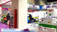 2021年无锡机床展企业采访—江苏尔必机器人