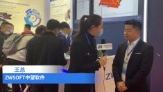 中国西部国际装备制造业博览会企业采访——中望软件