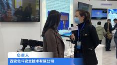 中国西部国际装备制造业博览会企业采访——西安北斗