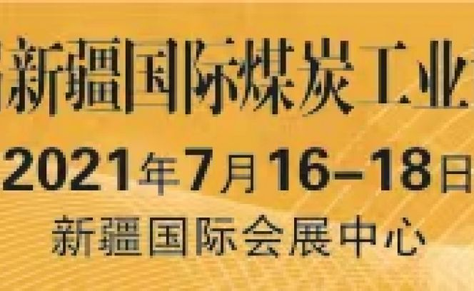 中国新疆国际煤炭工业博览会 中关村绿色矿山产业联盟