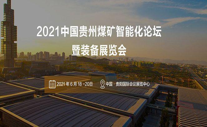 2021中国煤炭工业高质量发展大会暨贵州国际煤矿智能化